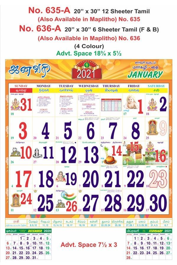 "R636-A 20x30"" 6 Sheeter Tamil (F&B) Monthly Calendar Print 2021"