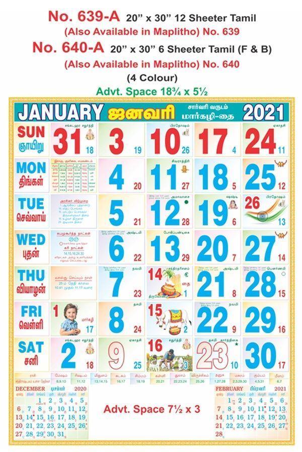 "R640-A 20x30"" 6 Sheeter Tamil (F&B) Monthly Calendar Print 2021"
