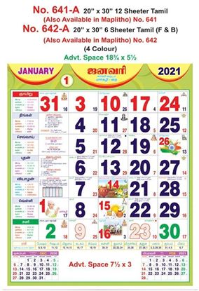 "R642-A 20x30"" 6 Sheeter Tamil (F&B) Monthly Calendar Print 2021"