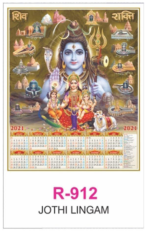 R912 Jothi Lingam RealArt Calendar Print 2021