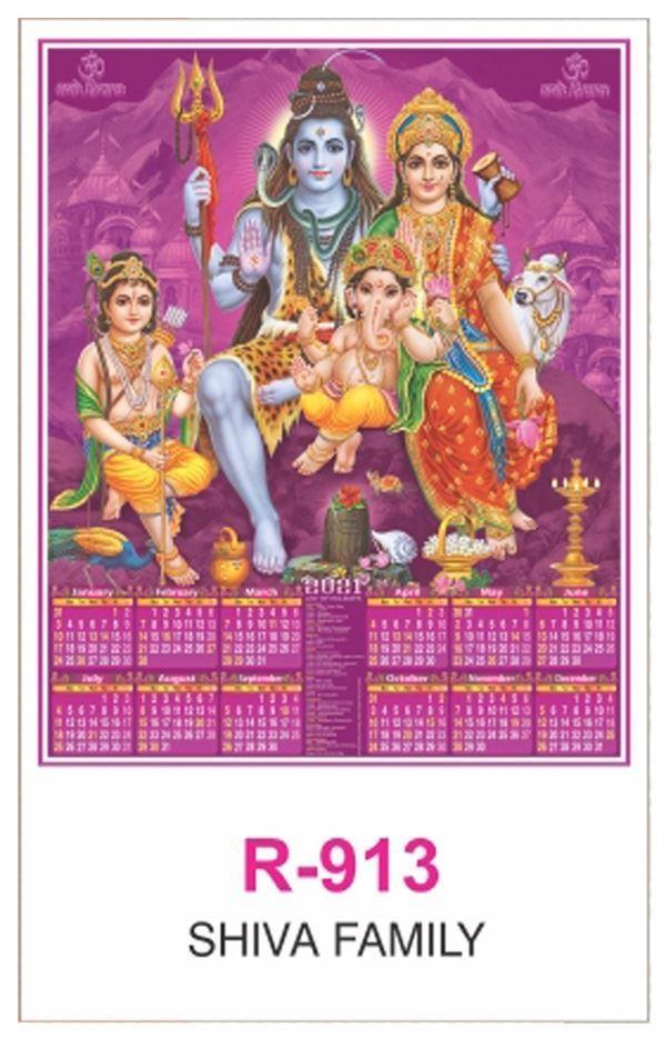 R913 Shiva Family RealArt Calendar Print 2021
