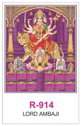 R914 Lord Ambaji RealArt Calendar Print 2021