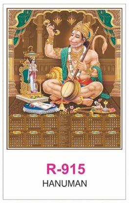 R915 Hanuman RealArt Calendar Print 2021
