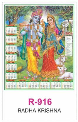 R916 Radha Krishna RealArt Calendar Print 2021