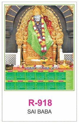R918 Sai Baba  RealArt Calendar Print 2021