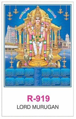 R919 Lord Murugan RealArt Calendar Print 2021