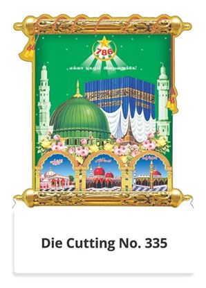 R335  Kuran Mecca Madina Two in One Monthly Daily Calendar Printing 2021