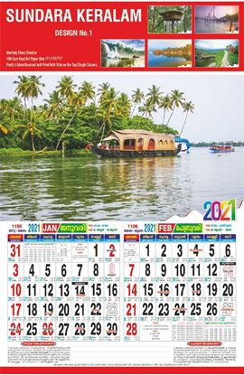 DM1A 11x18 Three Sheeter Monthly Calendar Print 2021