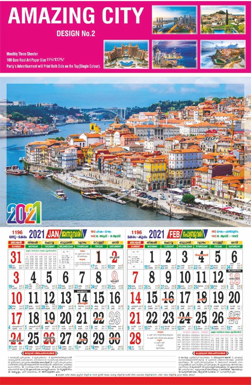 DM2A 11x18 Three Sheeter Monthly Calendar Print 2021