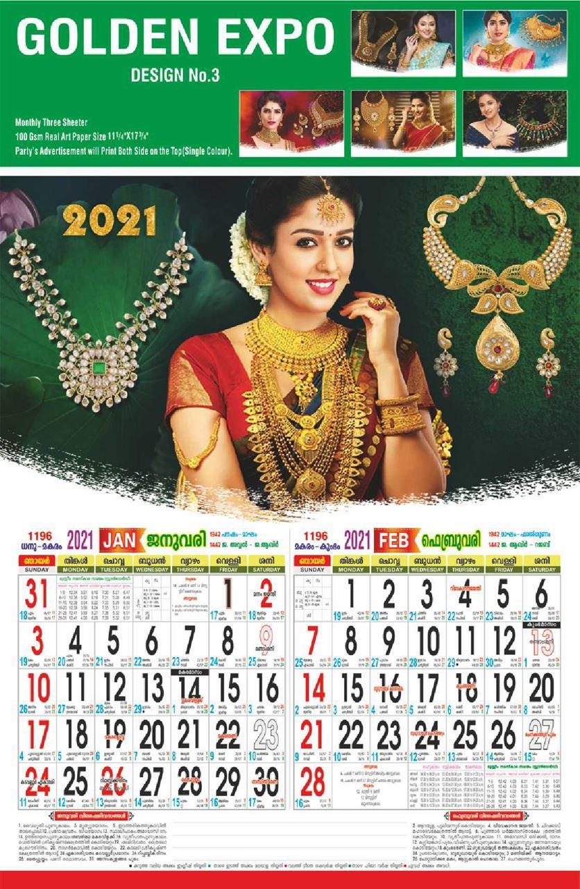 DM3A 11x18 Three Sheeter Monthly Calendar Print 2021