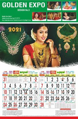 DM3A 11x18 Three Sheeter Monthly Calendar Print 2021