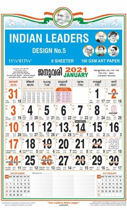 DM5A 11x18 six Sheeter Monthly Calendar Print 2021