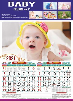 DM11A 14x20 Three Sheeter Monthly Calendar Print 2021