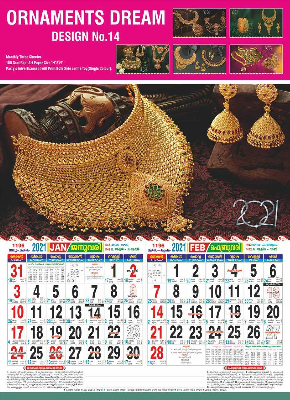 DM14A 14x20 Three Sheeter Monthly Calendar Print 2021