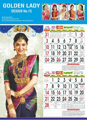 DM15A 14x20 Three Sheeter Monthly Calendar Print 2021