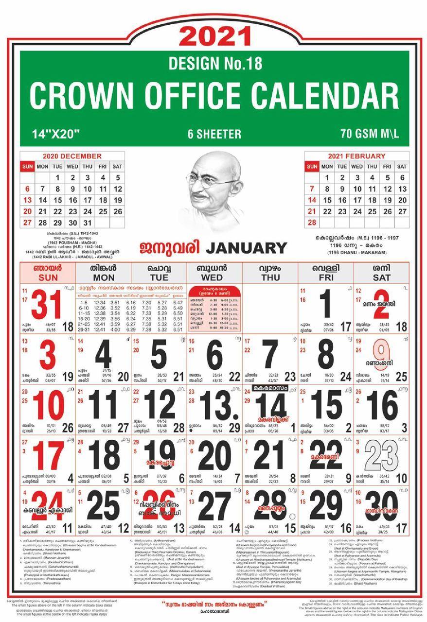 DM18 14x20 Six Sheeter Monthly Calendar Print 2021