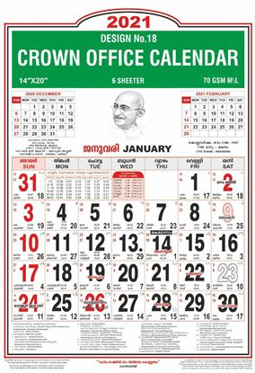 DM18 14x20 Six Sheeter Monthly Calendar Print 2021