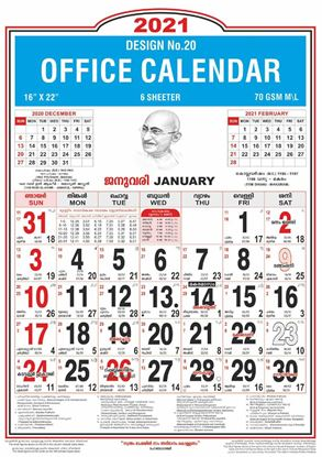 DM20 16X22 Six Sheeter Monthly Calendar Print 2021