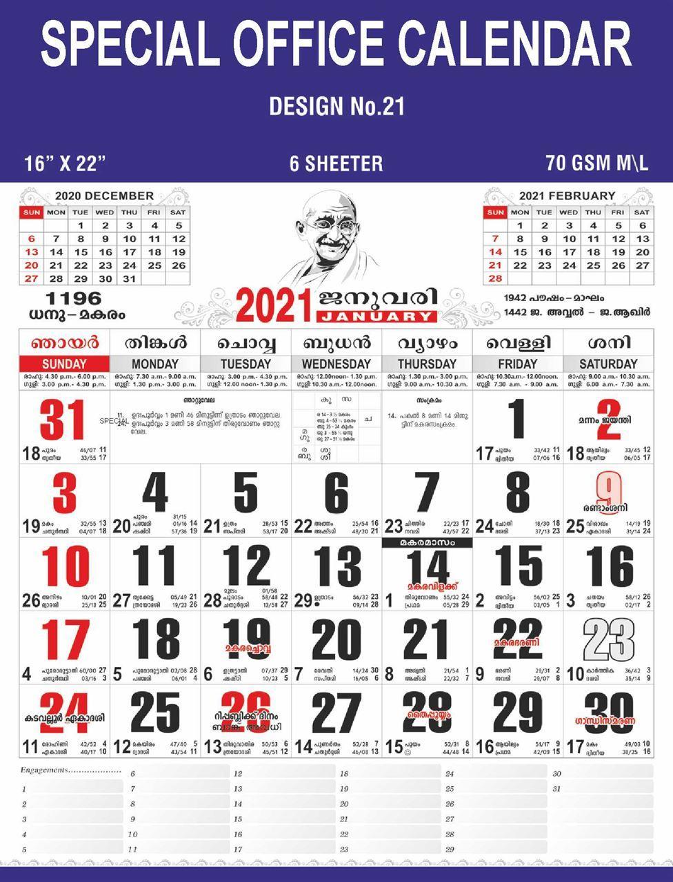 DM21 16X22 Three Sheeter Monthly Calendar Print 2021