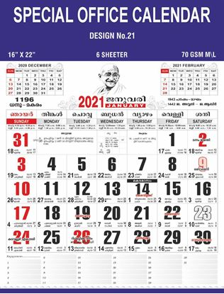 DM21 16X22 Three Sheeter Monthly Calendar Print 2021
