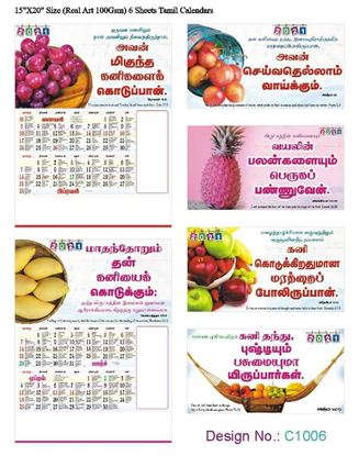 C1006 6 Sheeter Bi-Monthly Tamil Christian Calendars printing 2021