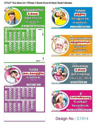 C1014 3 Sheeter Tamil Christian Calendars printing 2021
