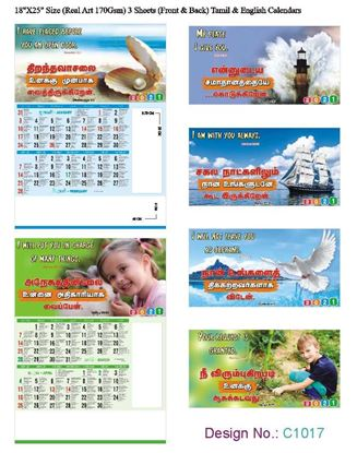 C1017 3 Sheeter Tamil & English Christian Calendars printing 2021
