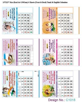C1018 6 Sheeter Tamil & English Christian Calendars printing 2021