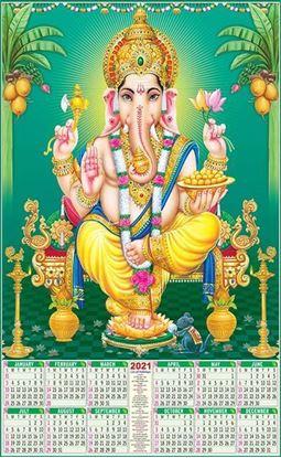 P460 Lord Ganesh Plastic Calendar Print 2021