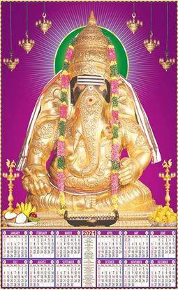 P467 Ganesh Plastic Calendar Print 2021