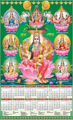 P471 Ashta Lakshmi  Plastic Calendar Print 2021