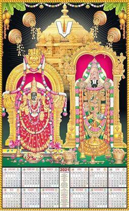 P480 Thirupathi Padmavathi Plastic Calendar Print 2021