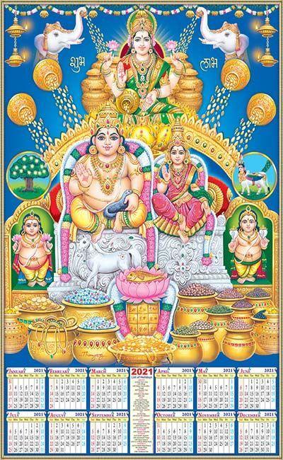 P482 Kuberar Lakshmi Plastic Calendar Print 2021