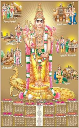P483 Lord Karthikeyan Plastic Calendar Print 2021