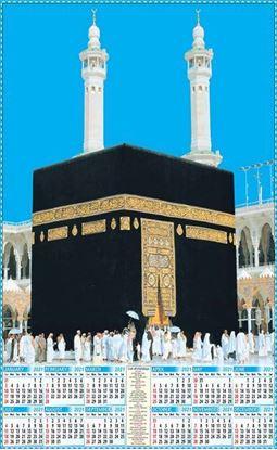 P498 Mecca Madina Plastic Calendar Print 2021