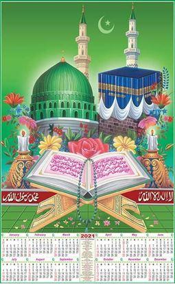 P500 Kuran Mecca Madina Plastic Calendar Print 2021