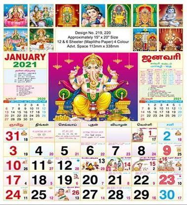 R219 Tamil Gods Monthly Calendar Print 2021