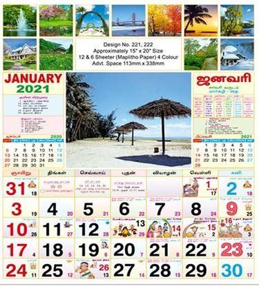 R221 Tamil Scenery Monthly Calendar Print 2021