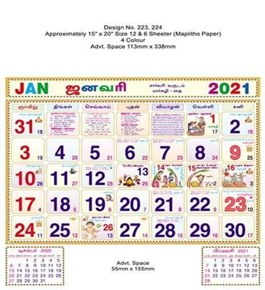 "P227 Tamil - 15x20"" 12 Sheeter Monthly Calendar Printing ..."