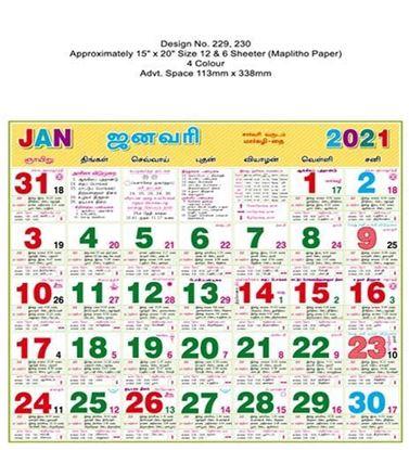 R229 Tamil Monthly Calendar Print 2021