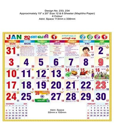 R233 Tamil Monthly Calendar Print 2021