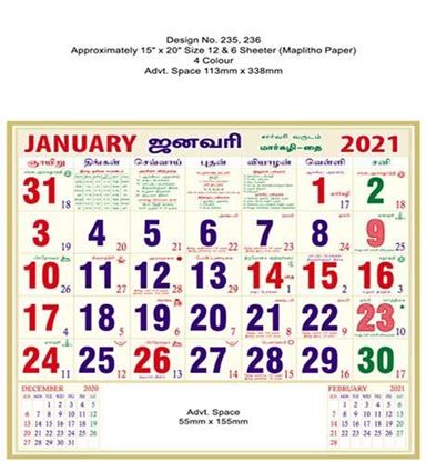 R235 Tamil Monthly Calendar Print 2021