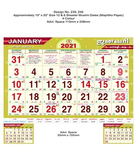 "P239 Tamil - 15x20"" 12 Sheeter Monthly Calendar Printing ..."