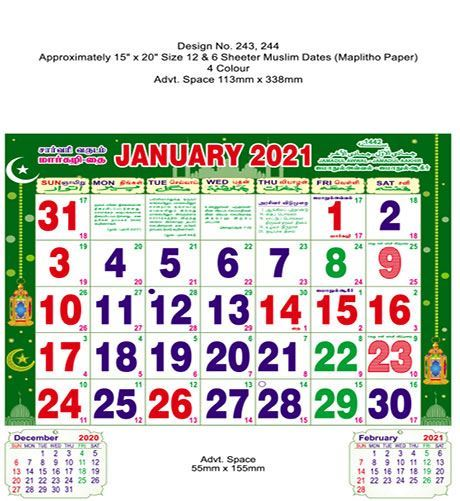 R243 MUSLIM DATES Monthly Calendar Print 2021