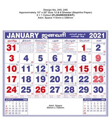 R245 Tamil (Flourescent) Monthly Calendar Print 2021