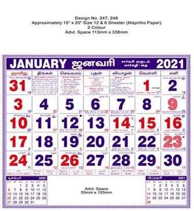 R247 Tamil Monthly Calendar Print 2021