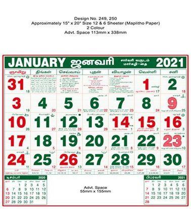 R249 Tamil Monthly Calendar Print 2021
