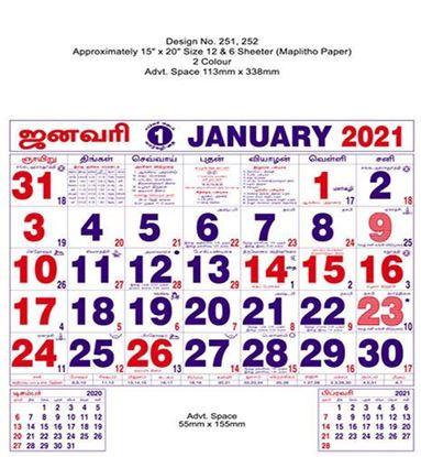 R251 Tamil Monthly Calendar Print 2021