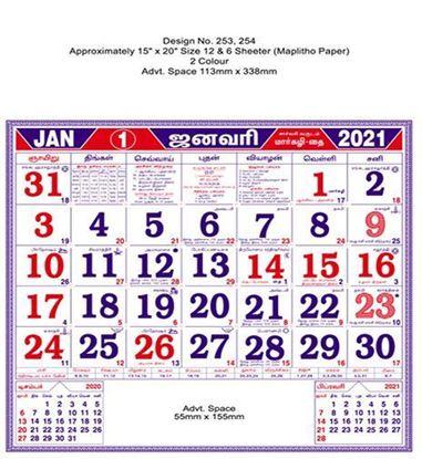 R253 Tamil Monthly Calendar Print 2021