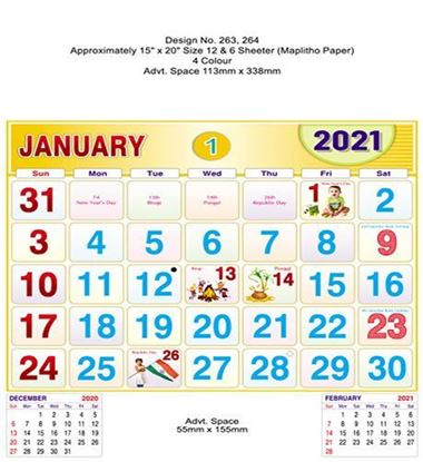 R263 English Monthly Calendar Print 2021